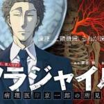 fura_manga