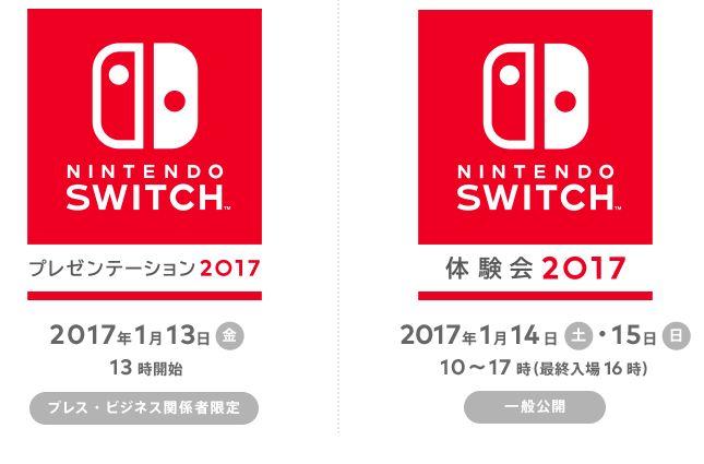 nintendoswitch 東京ビッグサイト 体験会